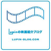 Lupinの映画紹介ブログ